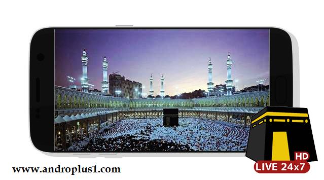 تحميل تطبيق لمشاهدة البث المباشر من مكة المكرمة والمدينة المنورة