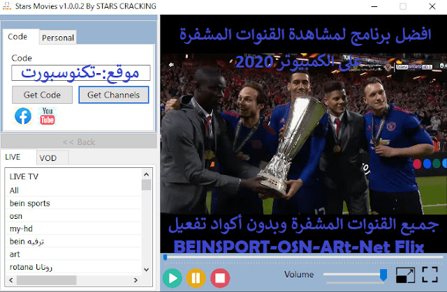 برنامج لمشاهدة القنوات المشفرة على الكمبيوتر 2020