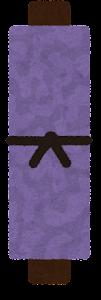 紫の巻物のイラスト