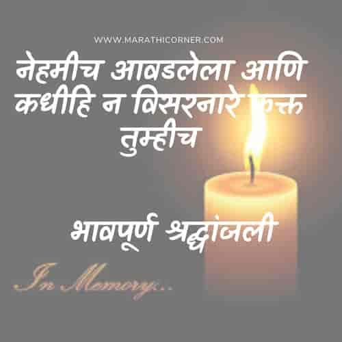 Bhavpurna Shradhanjali in Marathi, Status in Marathi