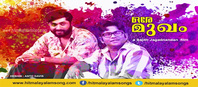 ORE MUKHAM | MALAYALAM MOVIE |  SONG LYRICS
