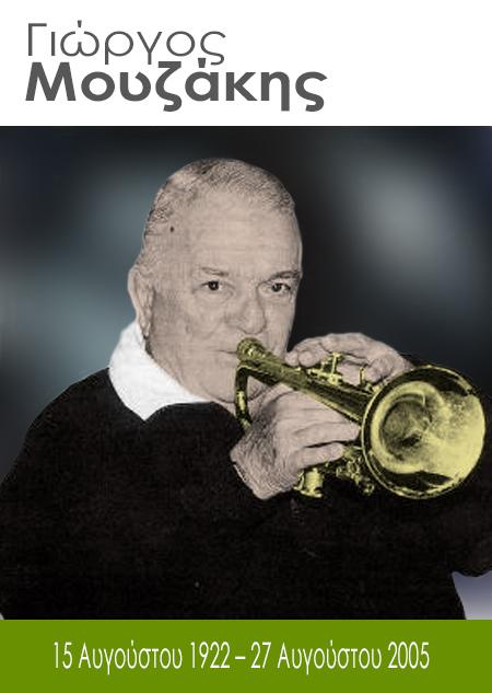 Γιώργος Μουζάκης ο συνθέτης μιας άλλης εποχής