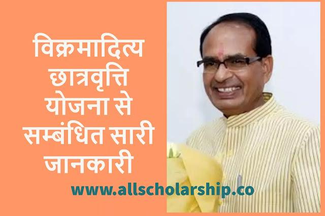 Vikramaditya Yojana Scholarship 2021  Vikramaditya Free Education Scheme