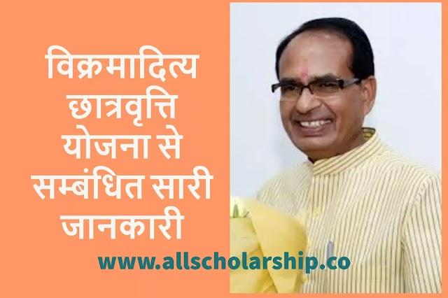 Vikramaditya Yojana Scholarship 2021| Vikramaditya Free Education Scheme