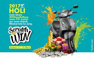 Holi Contest 2017 Scratch Win TVS Jupiter