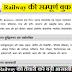 Railway Books in Hindi PDF Download
