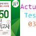 Listening TOEIC 950 Practice Test Volume 2 - Test 03