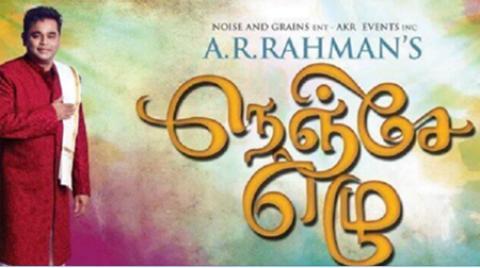 A.R.Rahman Nenje Ezhu Promo – Sun Tv