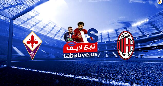 مشاهدة مباراة ميلان وفيورنتينا بث مباشر اليوم 2020/11/29 الدوري الايطالي
