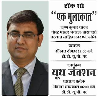पोस्टमास्टर जनरल कृष्ण कुमार यादव से विशेष बातचीत का प्रसारण करेगा दूरदर्शन उत्तर प्रदेश