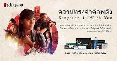 "Kingston ส่งแคมเปญใหม่ ""Kingston Is With You""  สร้างแรงบันดาลใจให้ผู้คน ด้วยพลังแห่งความทรงจำ"