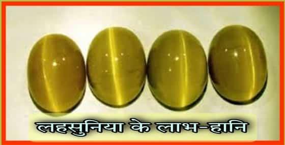 Lahsuniya Ratn in hindi केतु रत्न लहसुनिया किसे पहनना चाहिए किसे नहीं और किसे मिलेगा लाभ-हानि, धारण करनें की विधि व समय