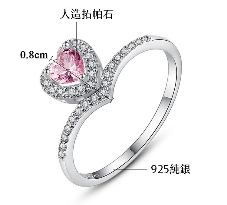 粉嫩愛心人造拓帕石 925純銀戒指