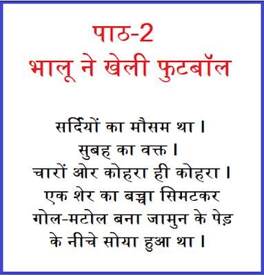 रिमझिम -2 भालू ने खेली फुटबॉल (Rimjhim-2 Hindi Homework), Hindi Homework Class 2