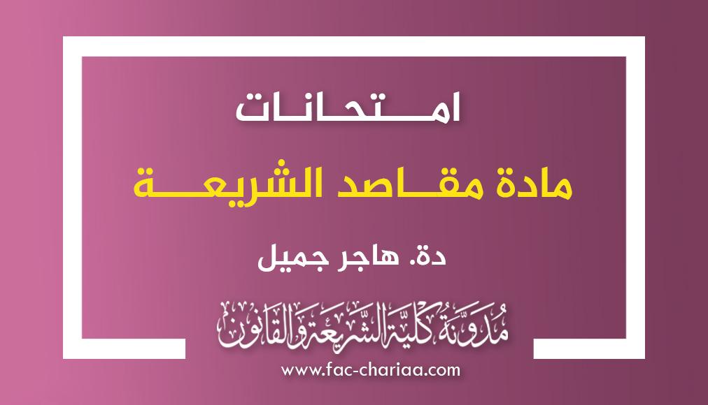 امتحانات مادة مقاصد الشريعة دة.جميل ( متجدد )