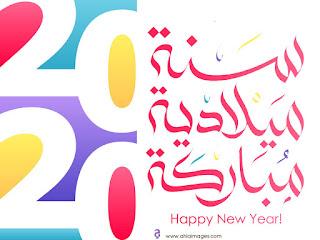 بطاقات معايدة بمناسبة رأس السنة الميلادية 2020