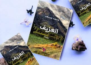 كتاب العزيف تأليف د. محمد مسعد العودي