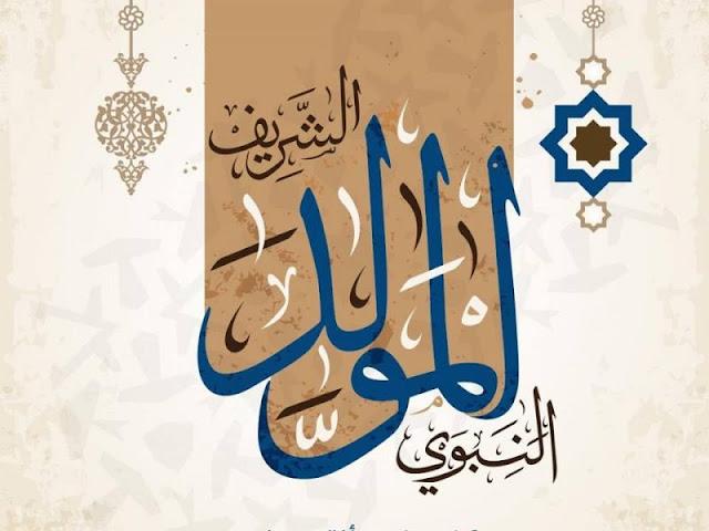 قصة مولد النبي عليه الصلاة والسلام