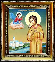 святой целитель Артемий