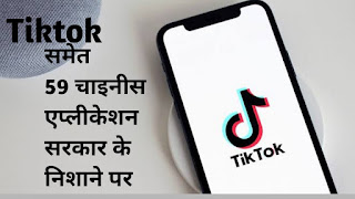 TIKTOK Ban In INDIA News | 59 Chinese Apps List 2020 [HINDI] |