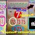 มาแล้ว...เลขเด็ดงวดนี้ 2-3ตัว บน-ล่าง เข้าทุกงวด หวยซองกุมารทอง งวดวันที่ 16/2/63