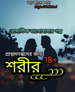 শরীর - Valobashar Golpo - Valobashar Romantic Premer Golpo Bangla - Bengali Love Story
