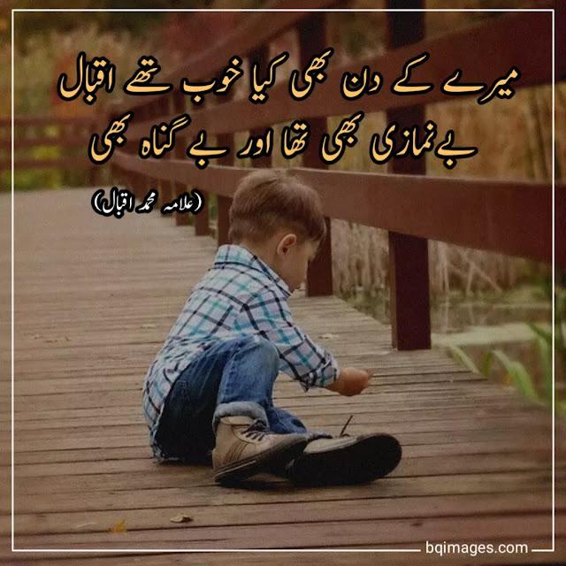 iqbal poetry in urdu text
