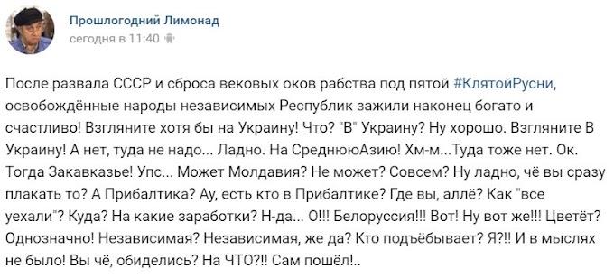 Эх, хорошо в стране не русской жить!