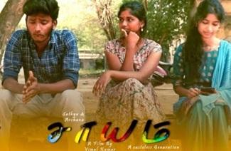 Saayam – New Tamil Short Film 2019