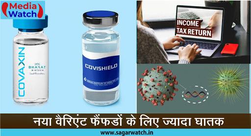 MEDIA-WATCH-भारत-में  -मिला-कोरोना-संक्रमण-का-एक-और-नया-वेरिएंट