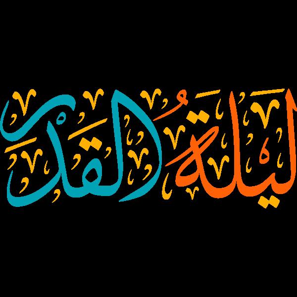 download logo laylat alqadr Arabic Calligraphy islamic illustration vector free svg