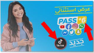 جديد,عرض,Pass,MT,Talk,إتصالات,المغرب
