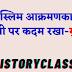 प्रथम मुस्लिम आक्रमणकारी जिसने भारत की धरती पर कदम रखा-मुहम्मद-बिन-कासिम