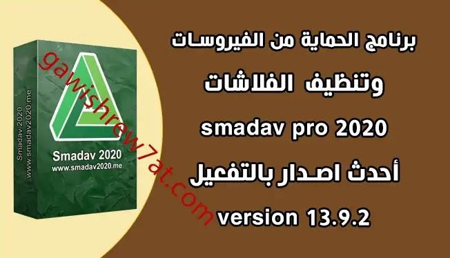 تحميل عملاق الحماية Smadav Pro 13.9.2 with serial Keys  مع كود التفعيل مدى الحياة