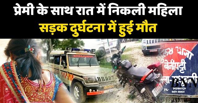 प्रेमी के बाइक से भाग रही विवाहिता की दुर्घटना में मौत