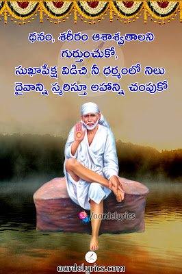 sai baba telugu audio songs sai baba telugu audio songs download sai baba telugu audio sai baba telugu audio songs free download sai baba telugu aarti sai baba telugu aarti patalu sai baba telugu aarti lyrics sai baba telugu all songs sai baba telugu books sai baba telugu bakthi padal