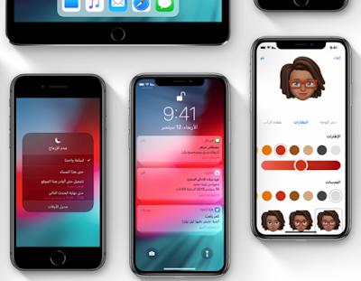 نظام التشغيل iOS 12 سيصل للجميع يوم 17 سبتمبر