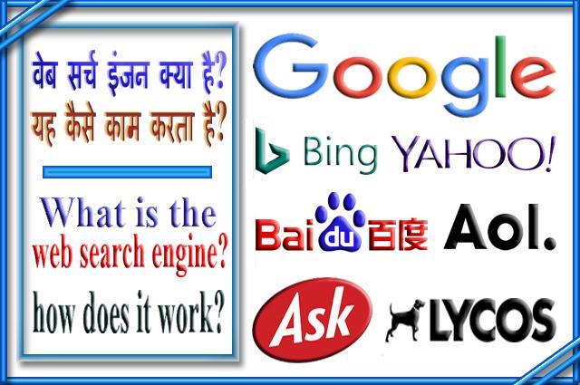 Popular Web Search Engine