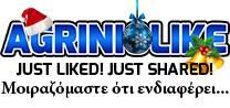 Agriniolike Νο1 ΑΓΡΙΝΙΩΤΙΚΟ-ΑΝΕΞΑΡΤΗΤΟ BLOG® με νέα από το Αγρίνιο και την Αιτωλοακαρνανία
