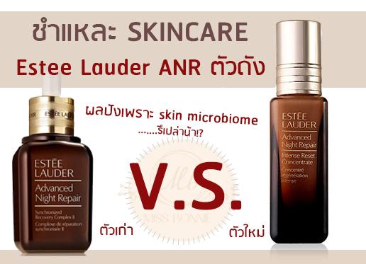 ชำแหละ Skin microbiome skincare ตอนที่ 2 : ตัวเก่า Synchronized Recovery Complex II กับตัวใหม่ Intense Reset Concentrate ต่างกันยังไง!?