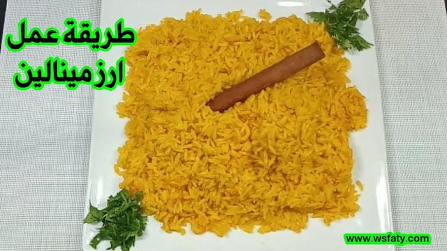 طريقة عمل ارز مينالين