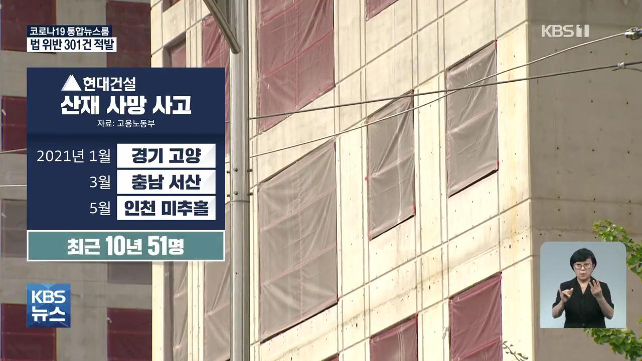 올해 사망사고 3건 '현대건설'…법 위반 301건 적발 - 꾸르