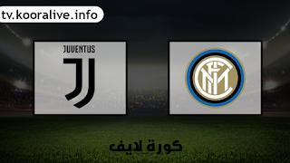 مشاهدة مباراة انتر ميلان و يوفنتوس 8-3-2020 بث مباشر في الدوري الايطالي