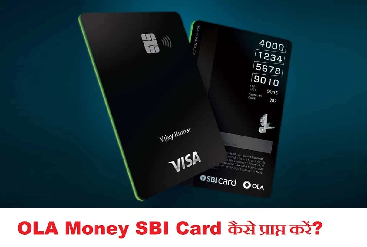 How to apply OLA Money SBI Card credit card for free?