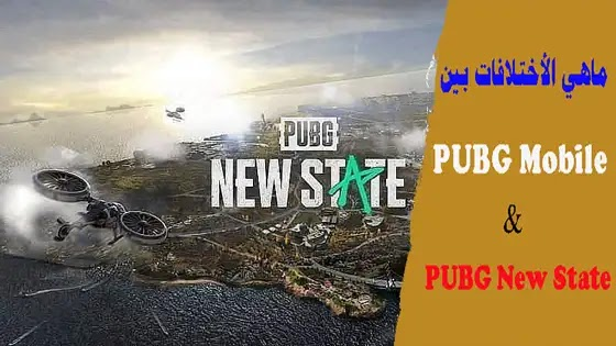 Top 5 differences between PUBG New State and PUBG Mobile