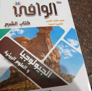 غلاف كتاب الوافي في الجيولوجيا الصف الثالث الثانوي