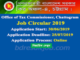 Office of Tax Commissioner, Chattogram Job Circular 2019