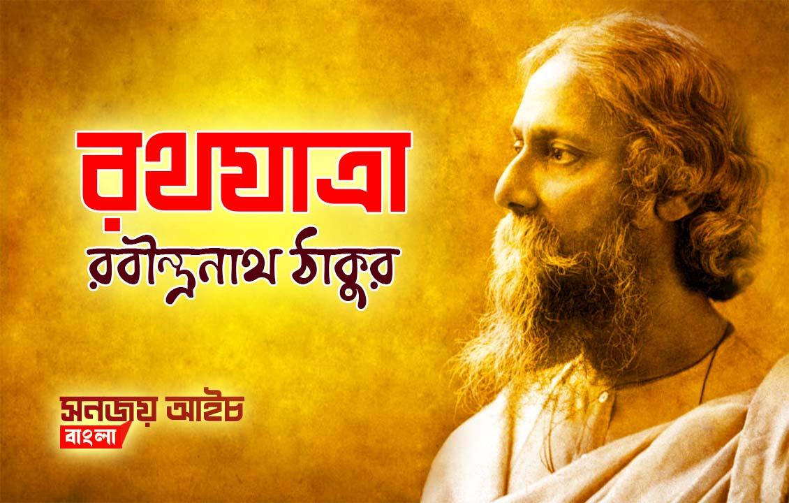রথযাত্রা, রবীন্দ্রনাথ ঠাকুর, বাস্তবতার গল্প, Rabindranath Thakur, Rathayatra,