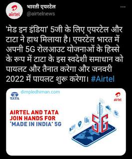 एयरटेल ने 5जी नेटवर्क के लिए टाटा से मिलाया हाथ - डिंपल धीमान