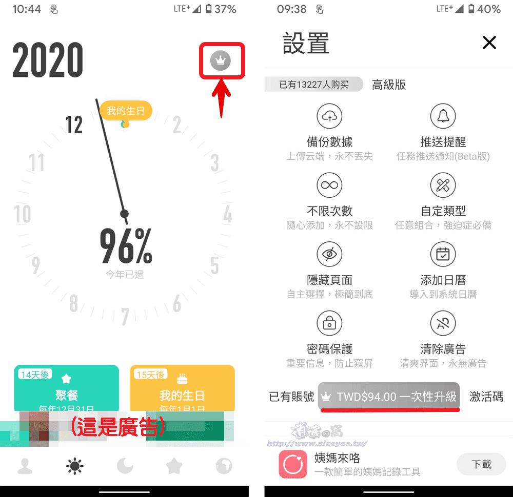 「時光提醒」App 以時鐘型態展示重要日期的倒數記錄工具